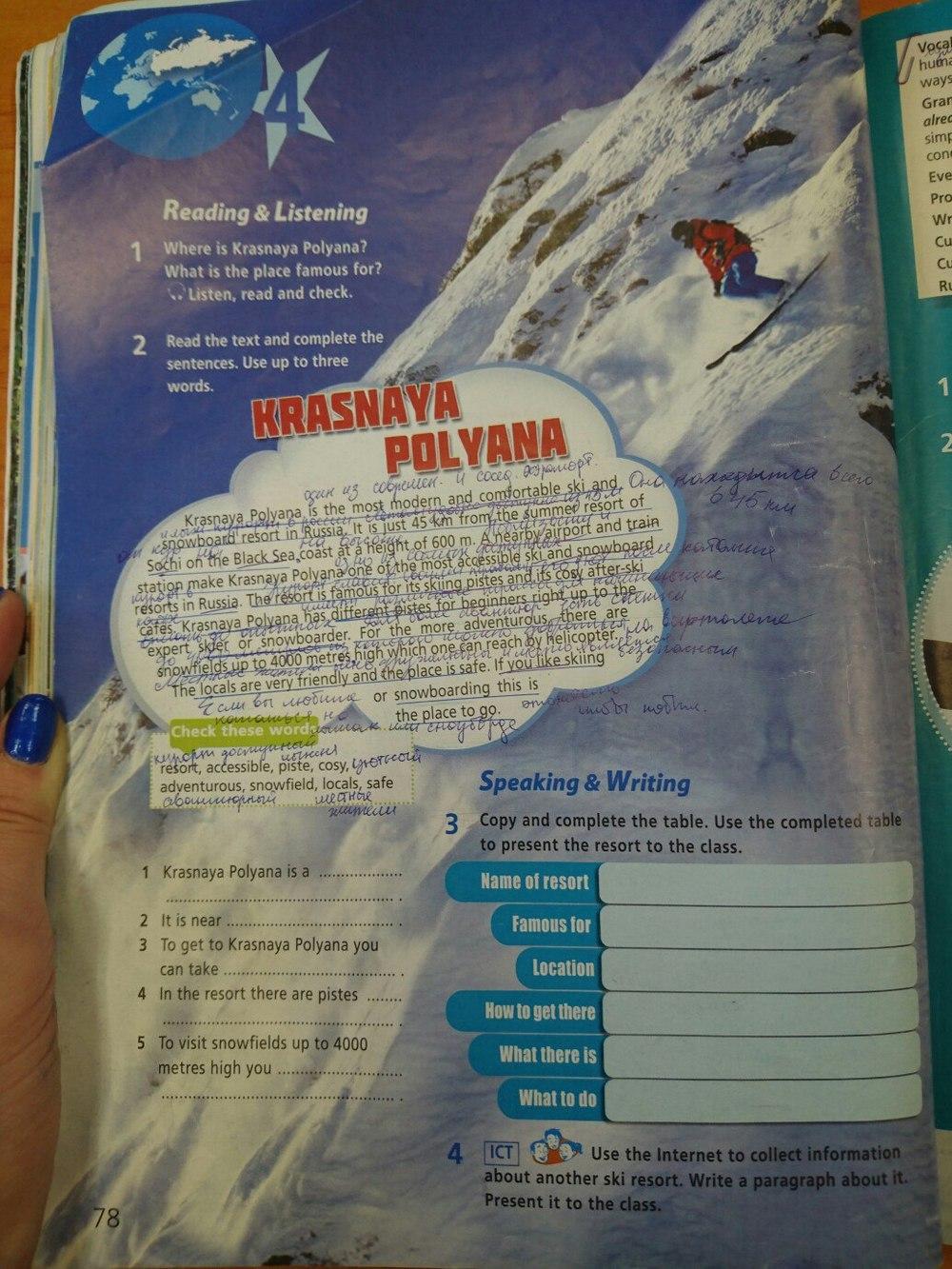 Баранова Копылова 6 Класс Гдз