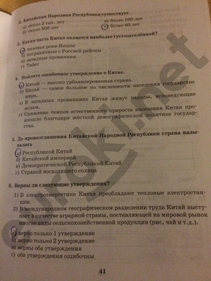 2 географии часть гдз по класс 10 домогацких алексеевский