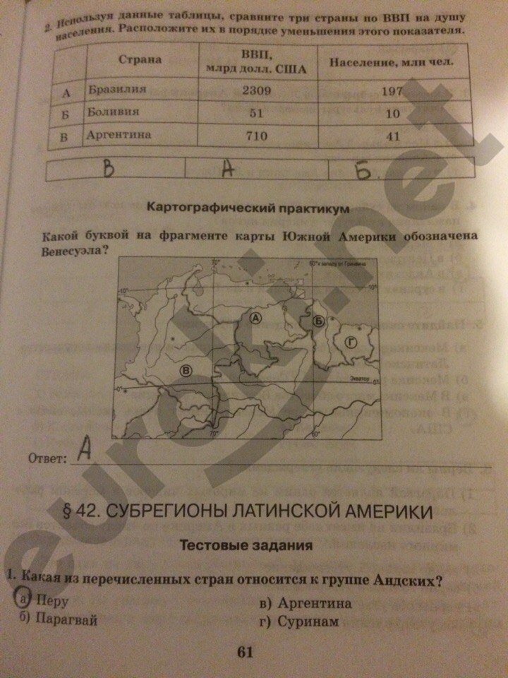 Таблицы гдз класс по работы, сравнительные 10 географии практические