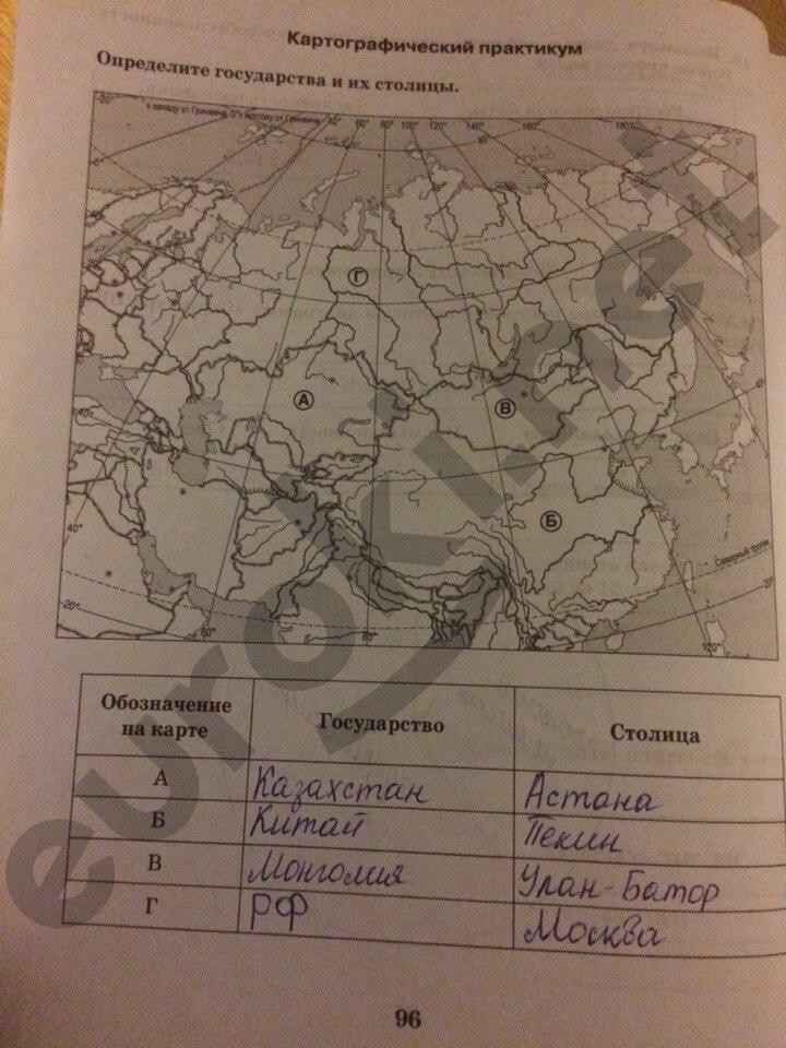 10 географий гдз класс рабочая тетрадь по