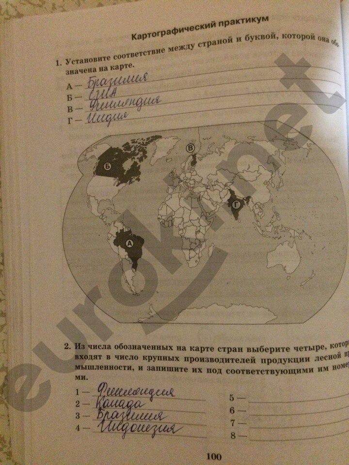 Практическая гдз класс 7 география тетрадь