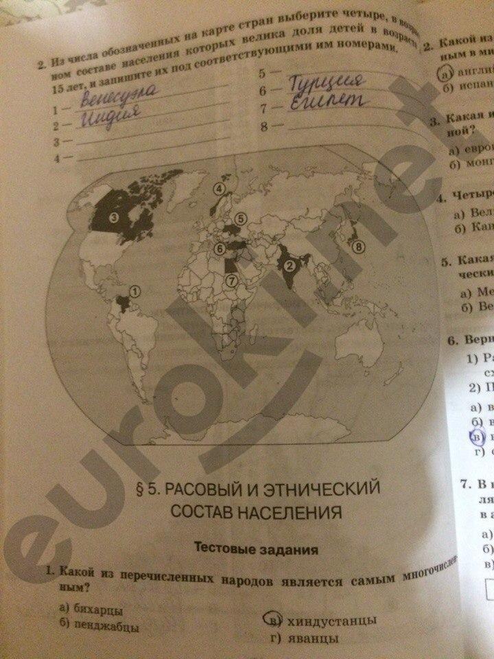 Гдз По Географии 7 Класс Домогацких Р.т 11 Параграф