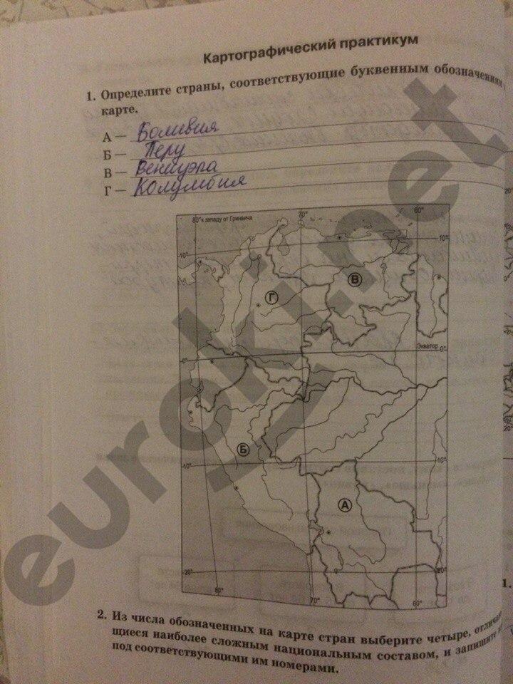 Решебник по географии 11 класса рабочая тетрадь
