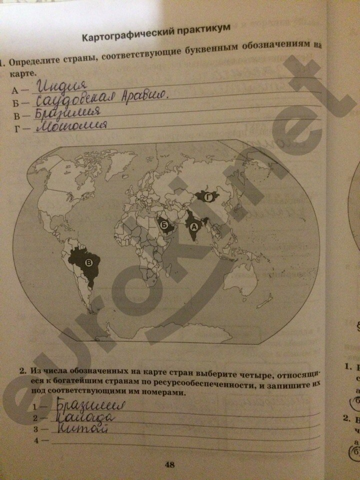 география 10 класс бахчиева гдз i