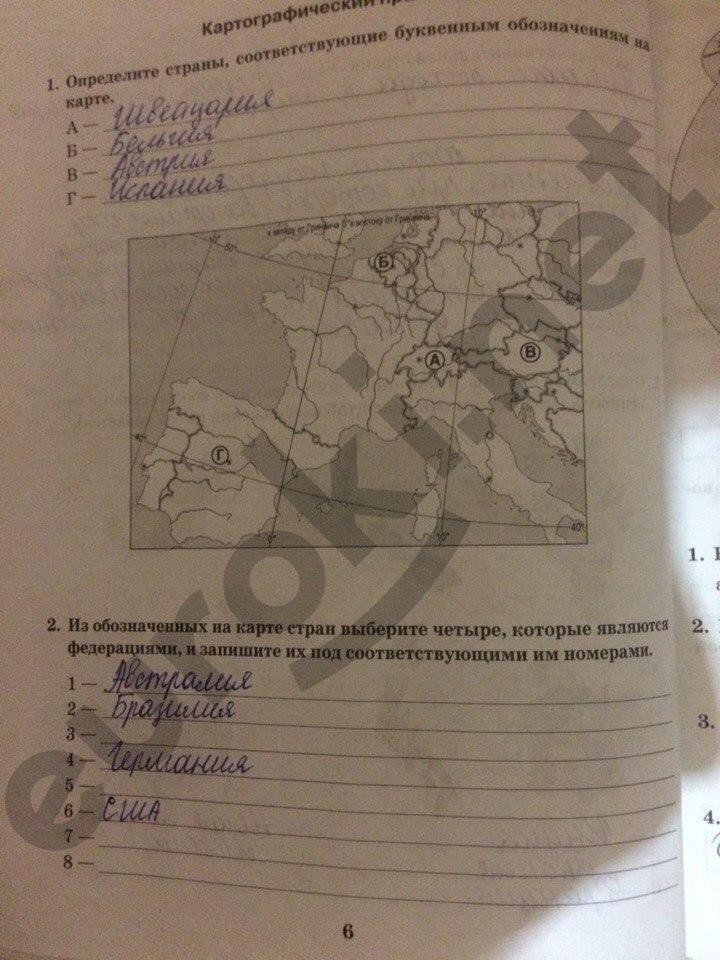 класс за тетрадь рабочая домогацких географии 6 по фгос гдз