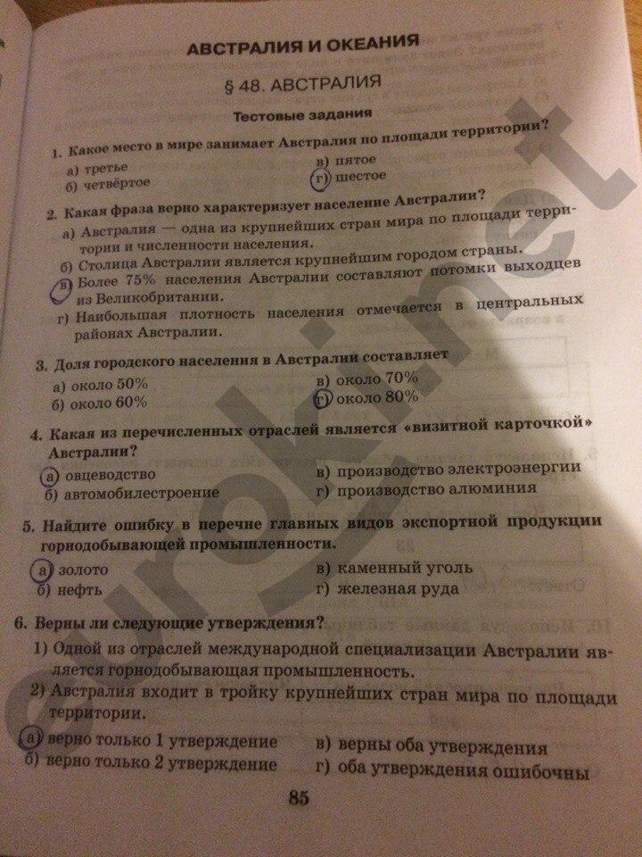 Гдз по географии домогацкий алексеевский