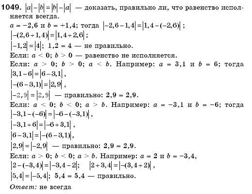 решебник на математику 6 класс бевз