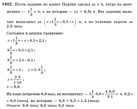 Решебник для математики 6 класс г.п.бевз в.г.бевз