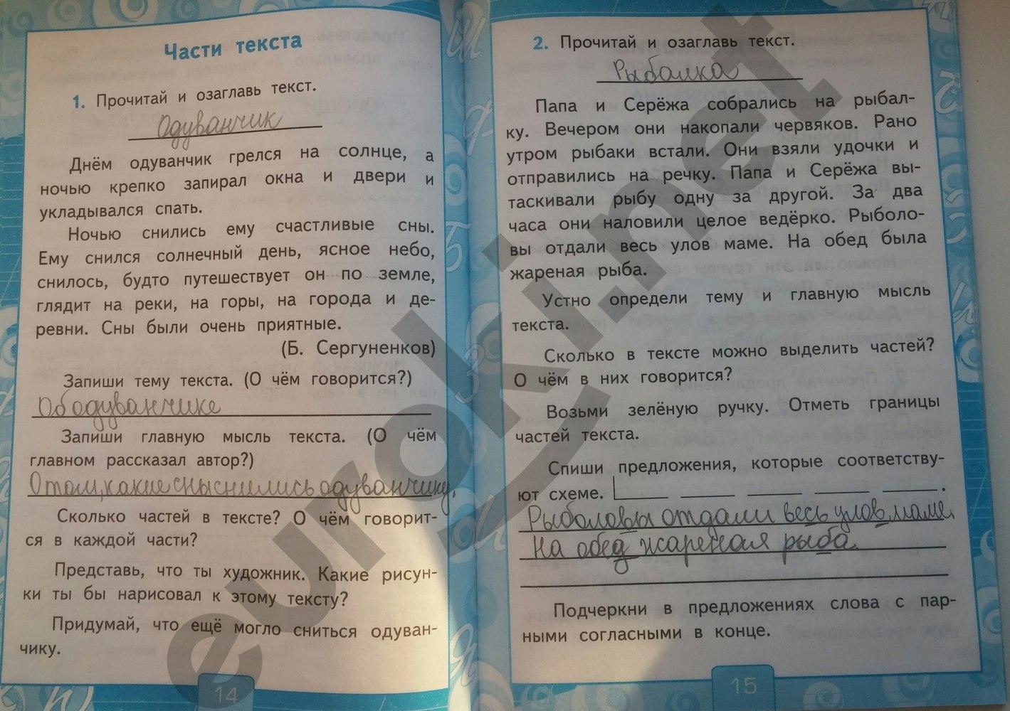 Тетради тихомирова по класс языку решебник русскому рабочей 3