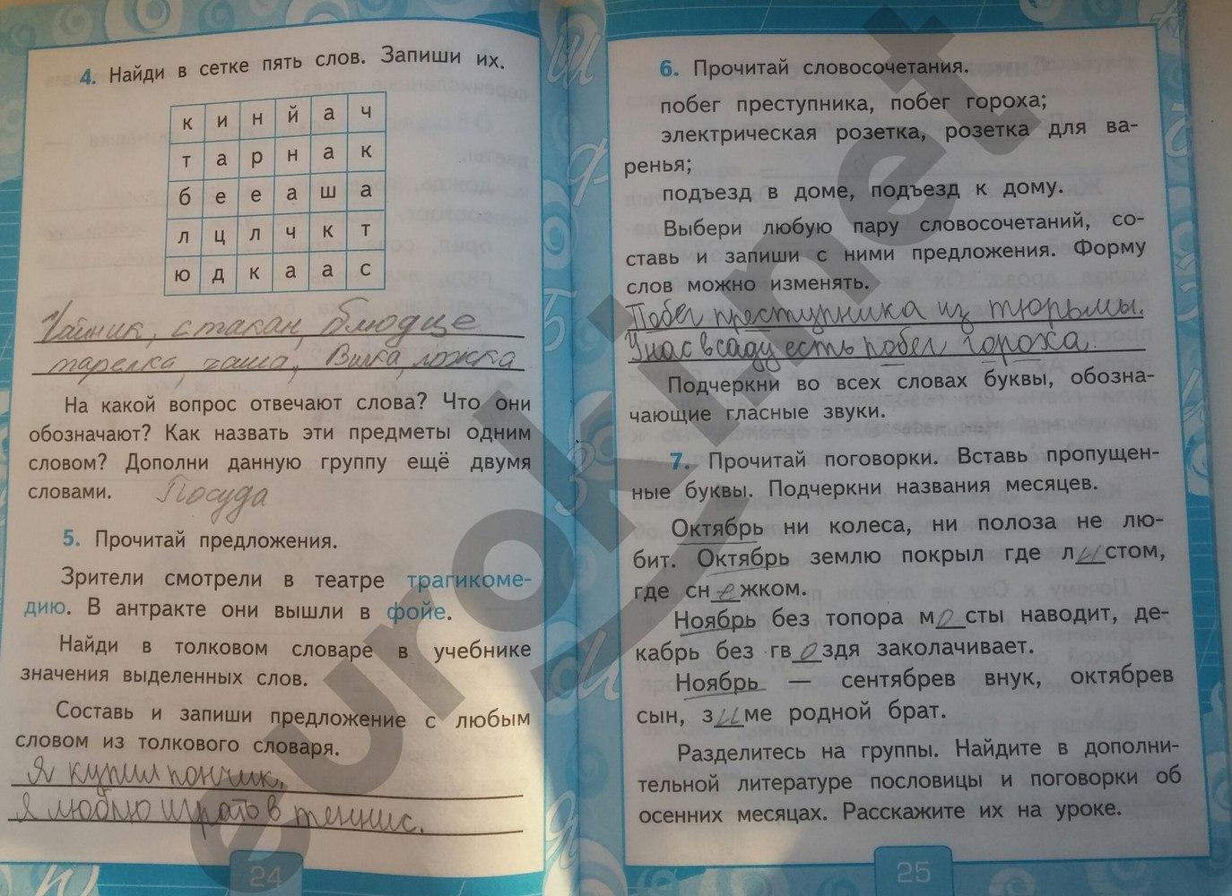 решебник по русскому языку 2 класс к учебнику канакиной рабочая тетрадь
