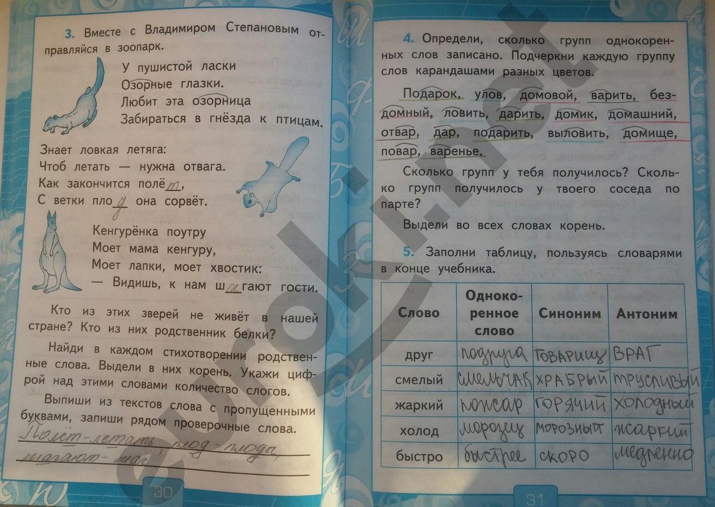тетрадь язык решебник учебник 2 рабочая русский класс