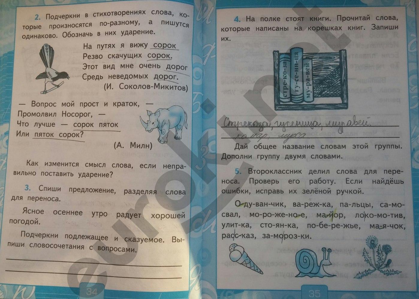 2 к решебник русскому рабочая тетрадь учебнику класс по канакиной языку