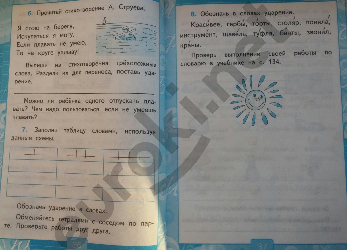 2 русскому языку часть для класса тетрадь по 2 решебник