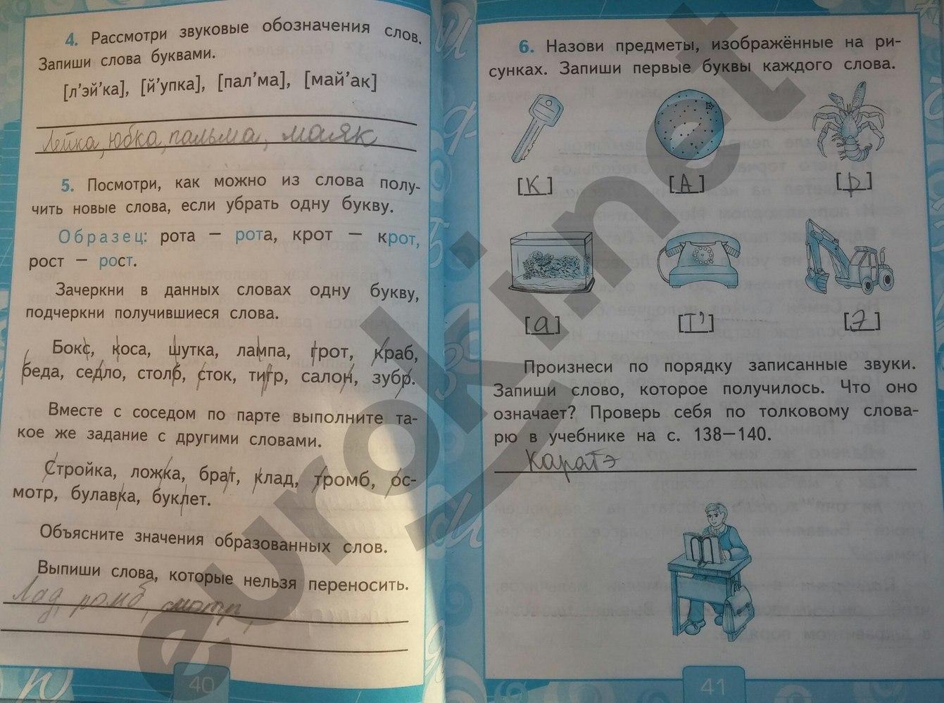 русский язык рабочая решебник 2 тетрадь учебник класс