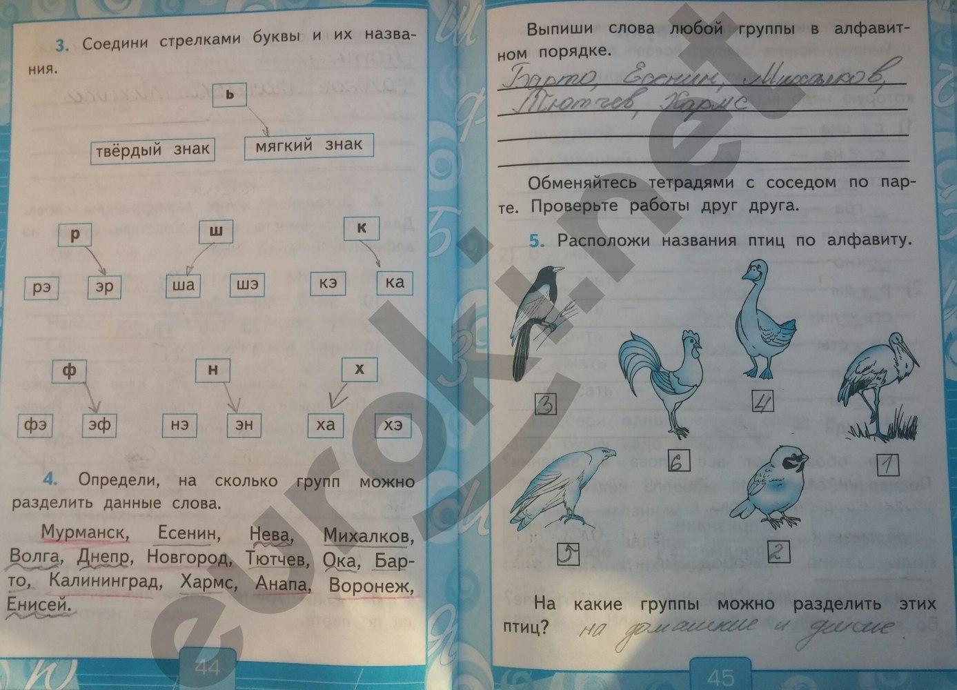 по класс рабочая 2 к языку канакиной русскому учебнику тетрадь решебник