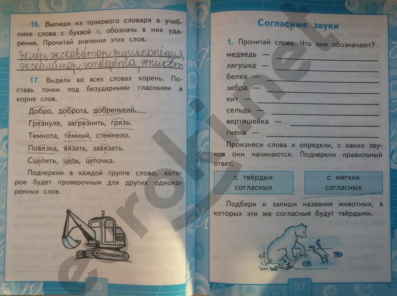 Готовая домашняя задания по русскому языку 2 класс 2 часть рабочая тетрадь
