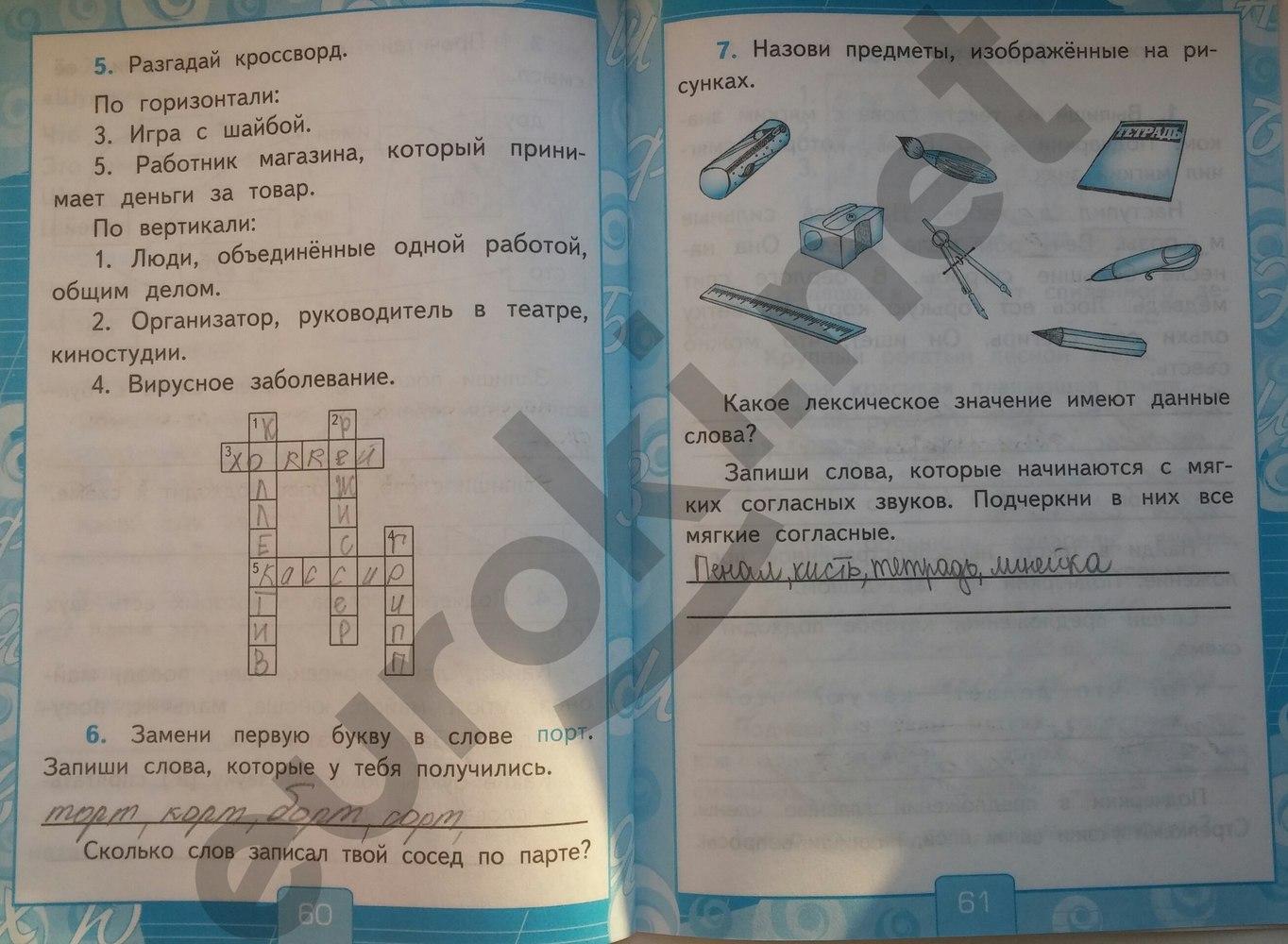 часть гдз языку по класс 1 русскому тетрадь 2