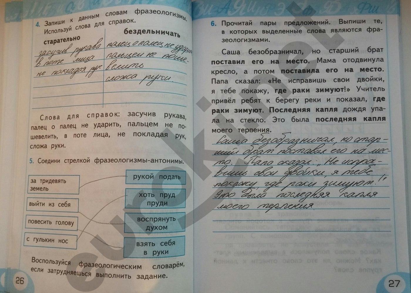 тетрадь языку по 2 часть кл 2 рабочая решебник русскому