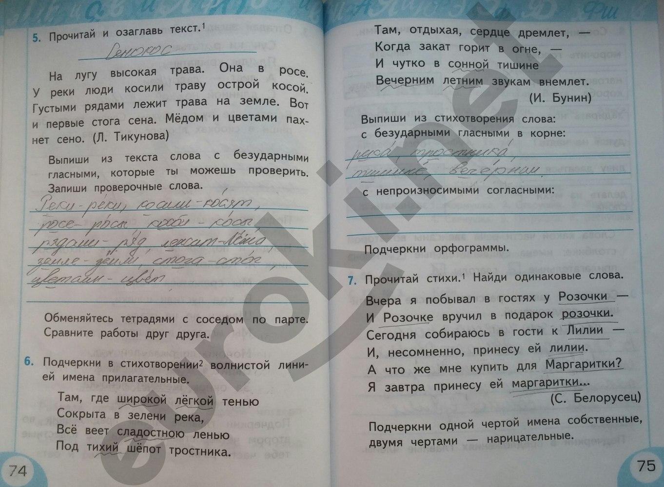 гдз по русскому языку 4 класса рабочая тетрадь 2 часть тихомирова