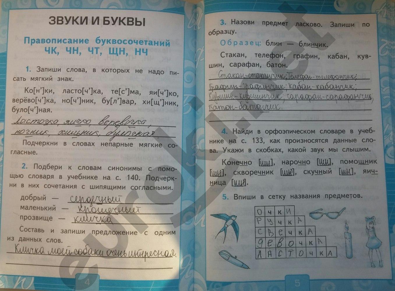 решебник русский язык 2 класс учебник рабочая тетрадь