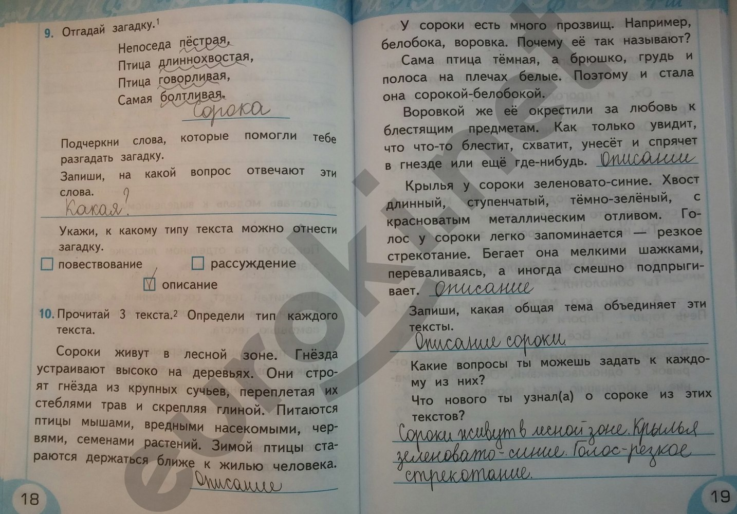 Тихомирова тетрадь гдз 4 2 рабочая русскому часть класса языку по