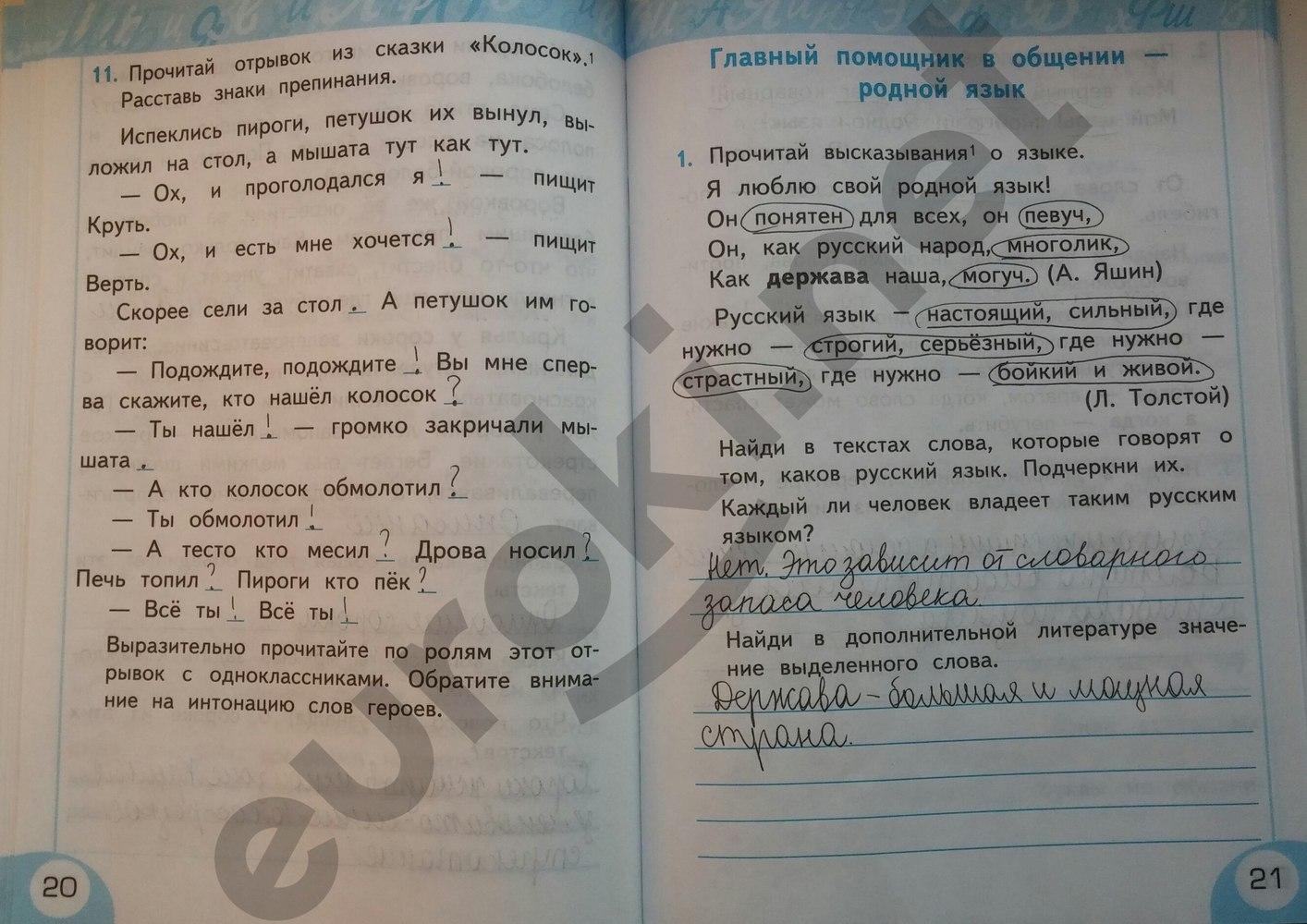 решебник рабочей тетради по русскому языку 3 класс тихомирова