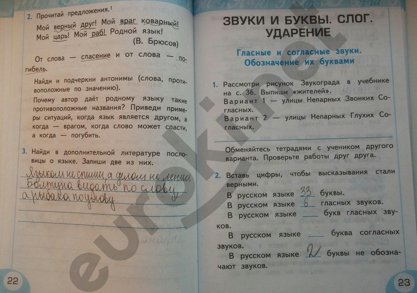 1 класс по тетрадь 2 русскому гдз рабочая