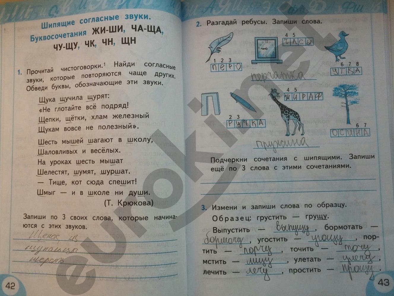 Тетрадь класс часть по решебник русскому 2 1