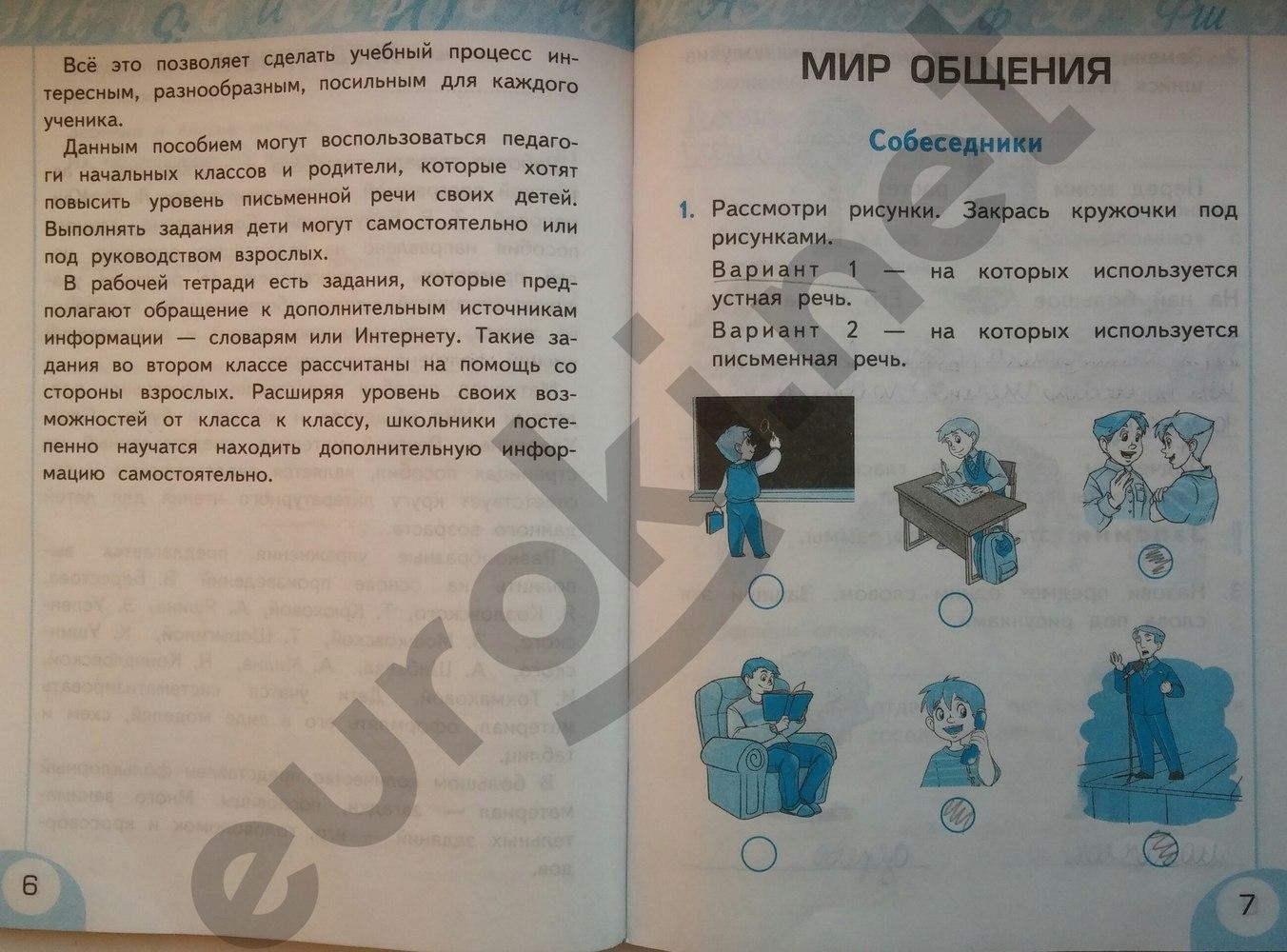 ветер 2 по класс гдз русскому языку