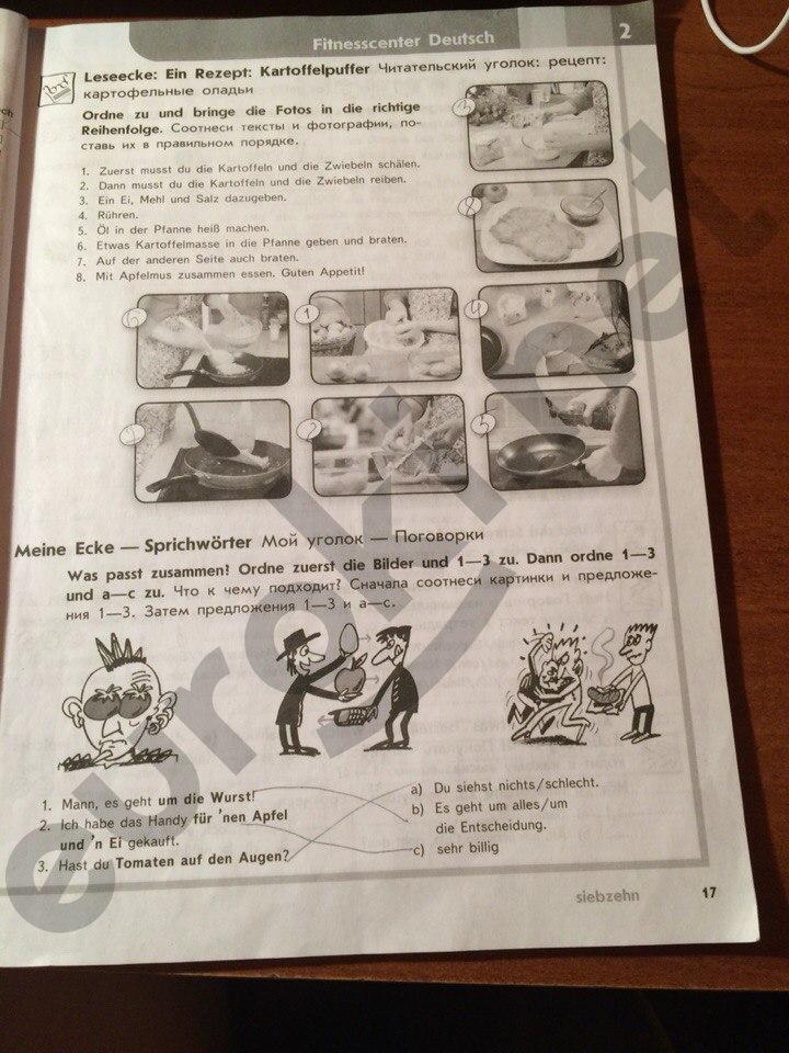 Немецкий Решебник 7 Класс Горизонты Тетрадь