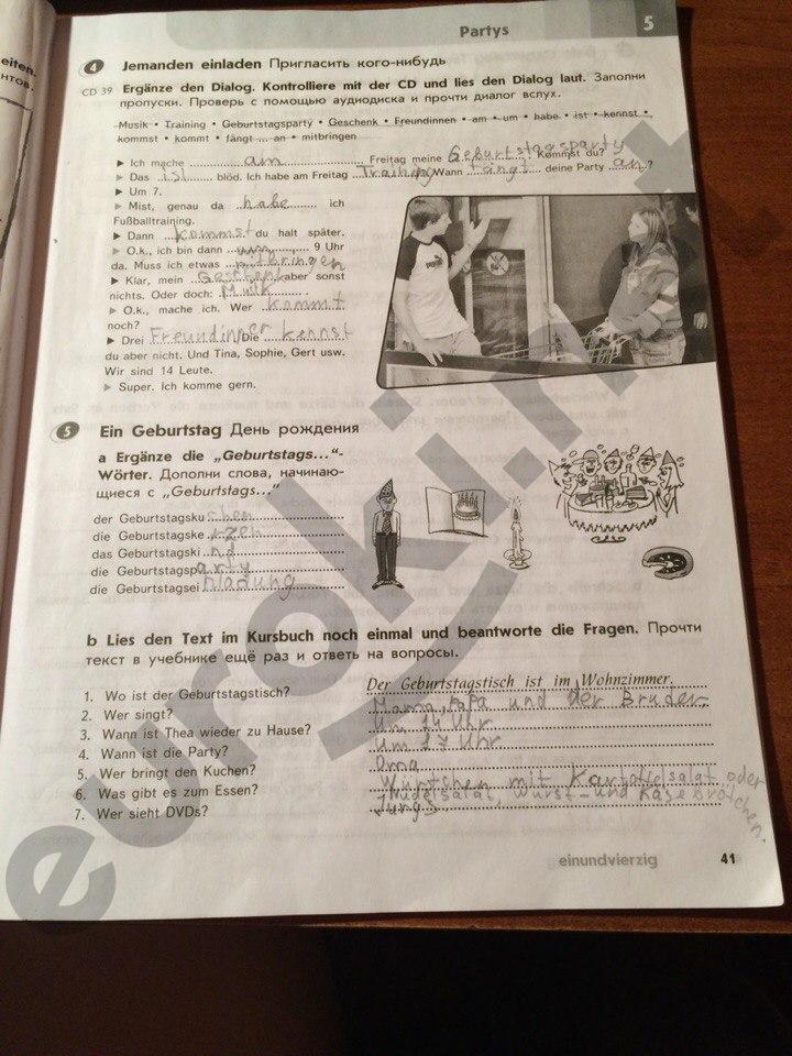 Решебник По Рабочей Тетради По Немецкому 8 Класс Горизонты