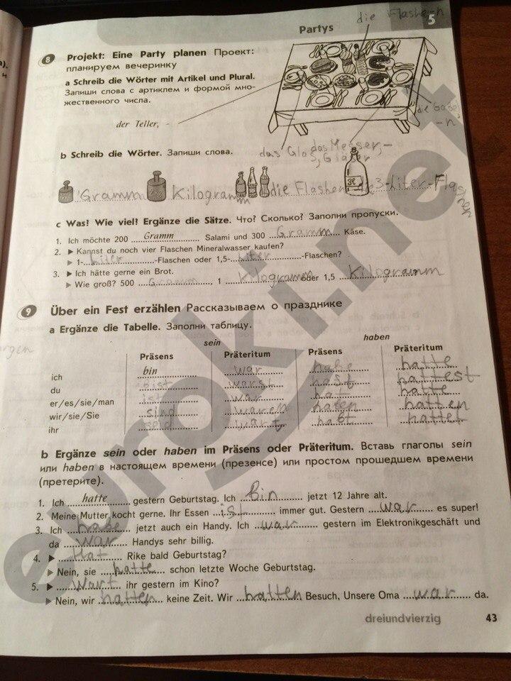 Гдз для рабочей тетради по немецкому языку 8 класс горизонты