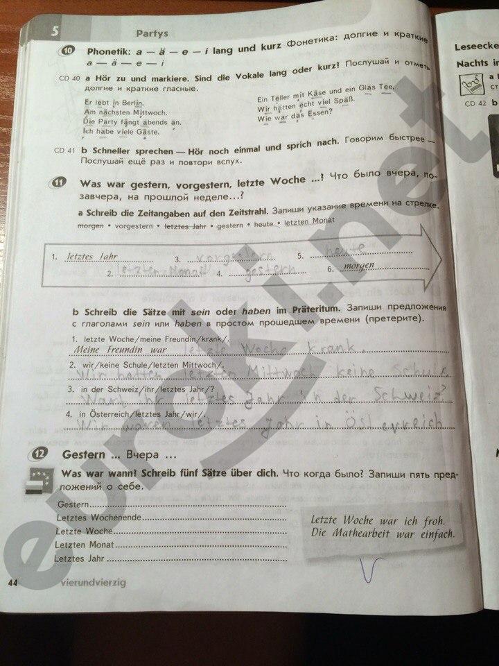Гдз 5 Класс Немецкий Горизонты Рабочая Тетрадь Ответы