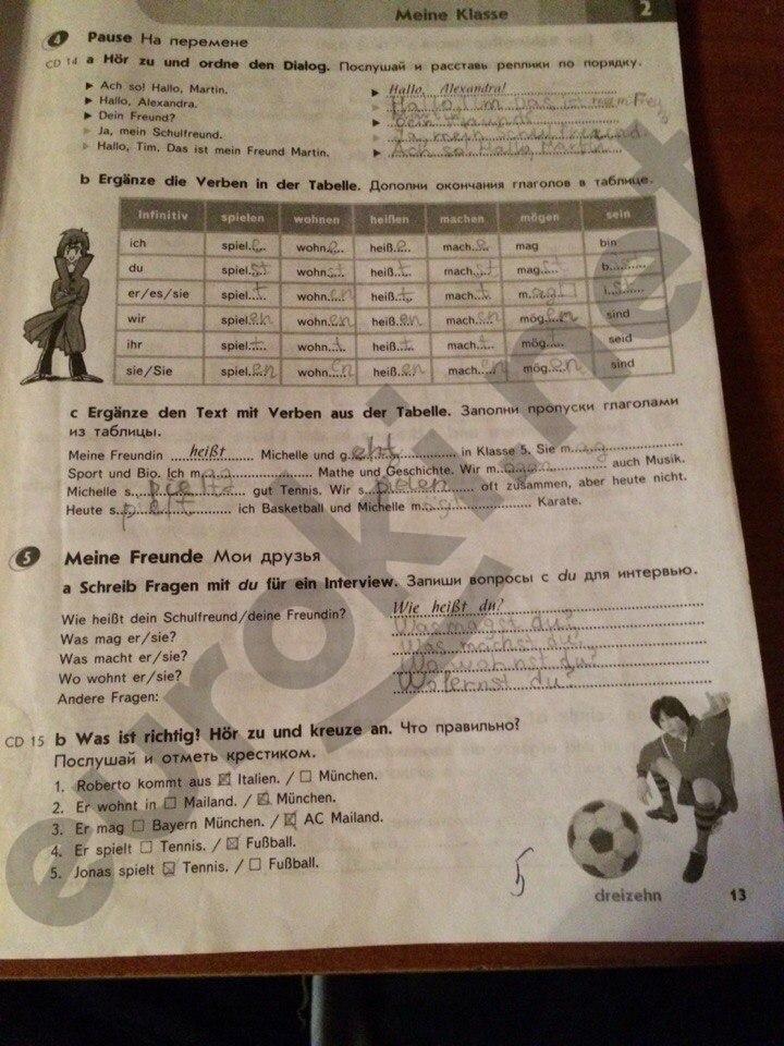 гдз к учебнику по немецкому языку 5 класс аверин учебник ответы