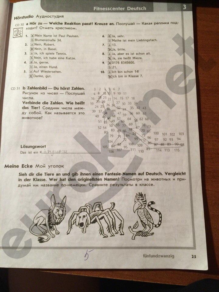 гдз немецкий язык 5 класс аверин рабочая тетрадь гдз решебник по