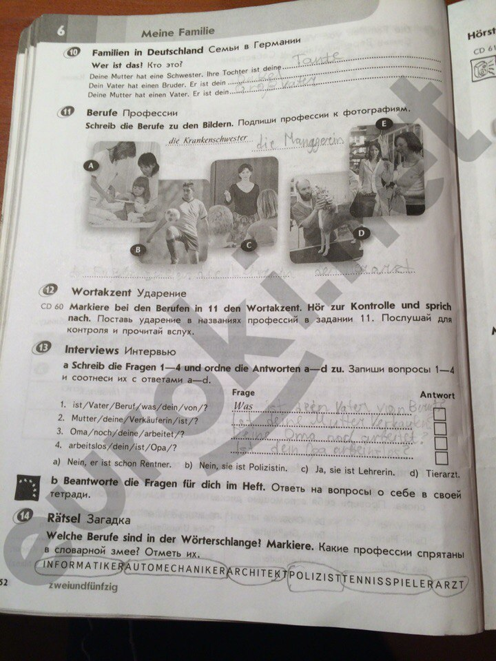 Решебник По Немецкому Языку 5 Класс Аверин Горизонты Учебник Ответы Учебник