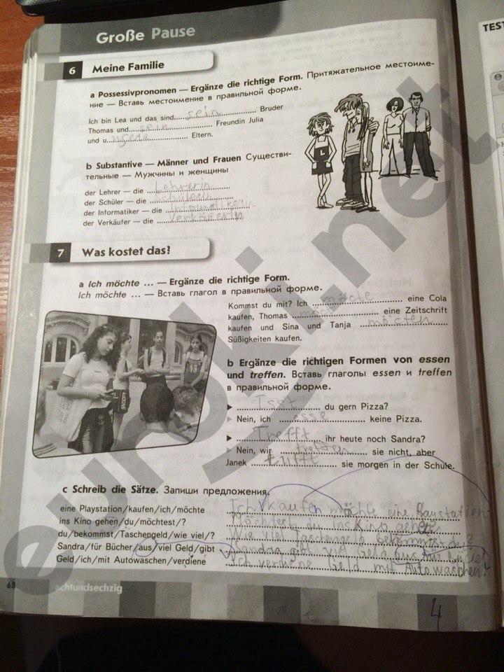 Тетрадь языку 5 гдз по немецкому