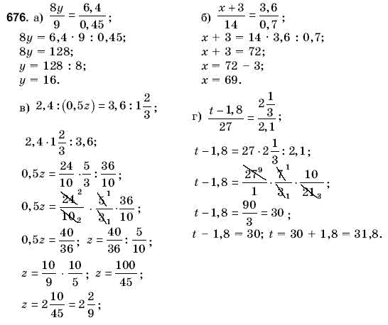 янченко г з к математики гдз 6