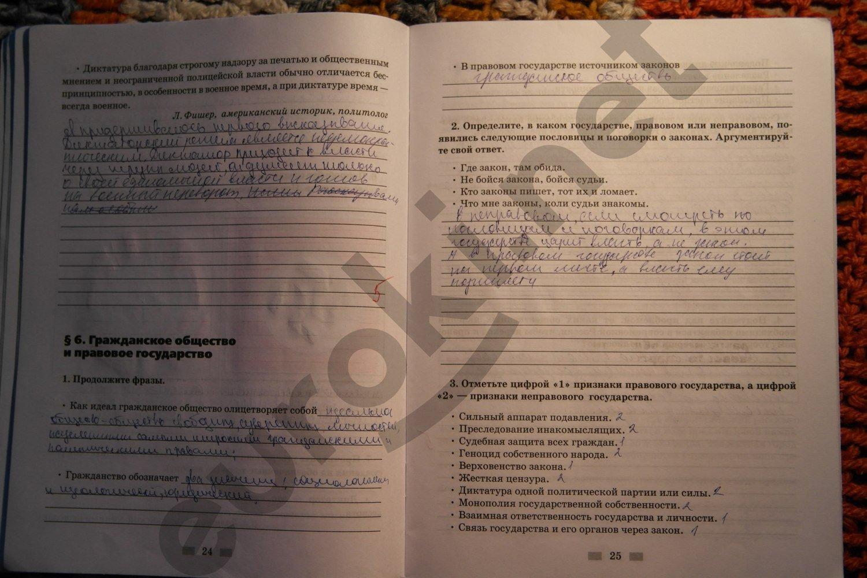 Гдз По Обществу Рабочая Тетрадь А. Кравченко