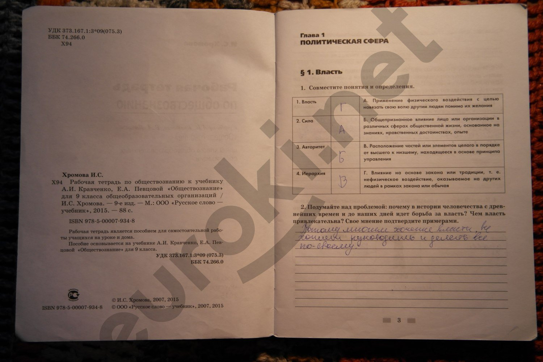 Класс тетрадь 9 обществознанию рабочая кравченко автор по гдз