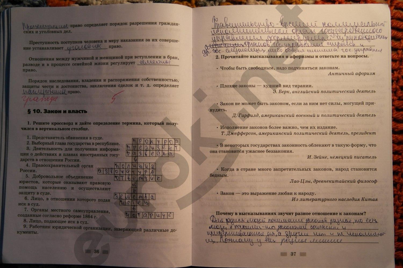 кравченко рабочую 9 обществознанию тетрадь класс по гдз на