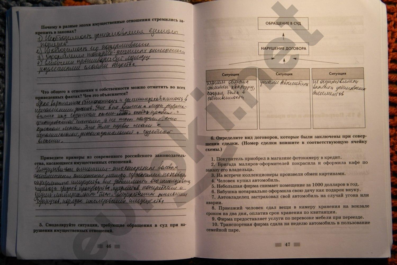 Рабочая Тетрадь По Обществу 9 Класс Кравченко Гдз