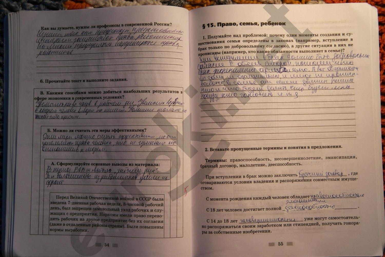 Гдз На Рабочую Тетрадь По Обществознанию 9 Класс Кравченко
