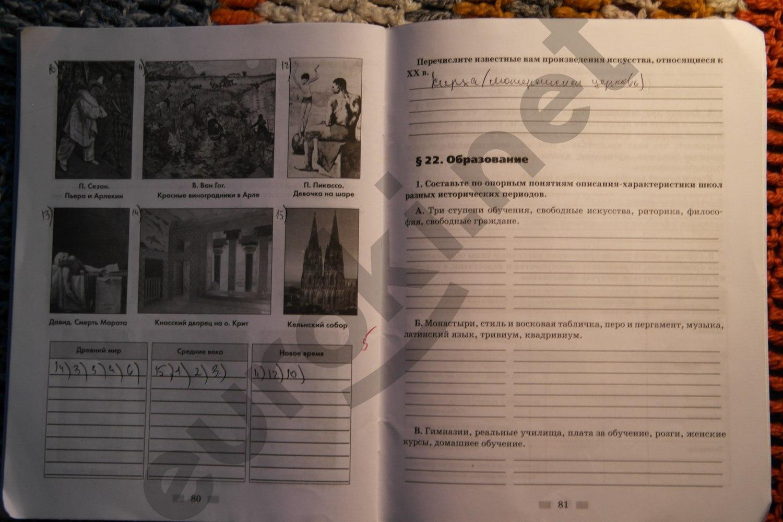 решебник по обществознанию 9 класс кравченко тетрадь