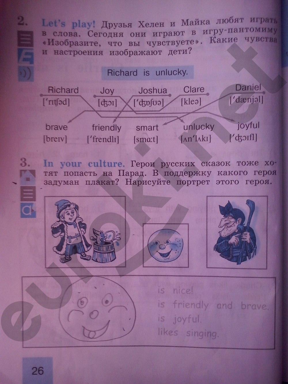 Решебник по английской печатной тетради 5 класс