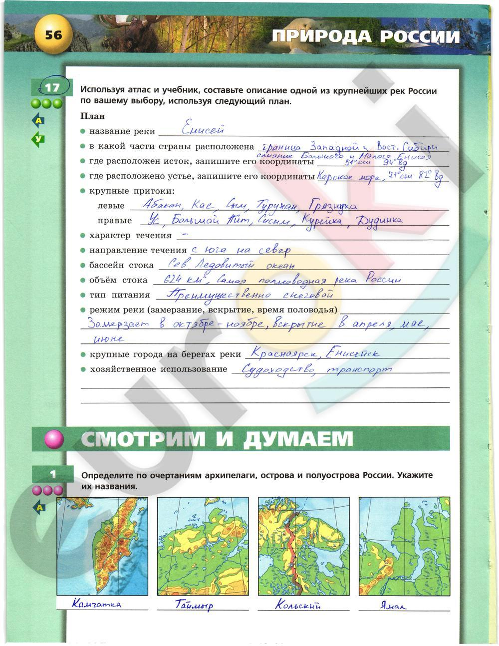 Решебник география тетрадь-тренажёр 8 класс ольховая н.в., банников с.в