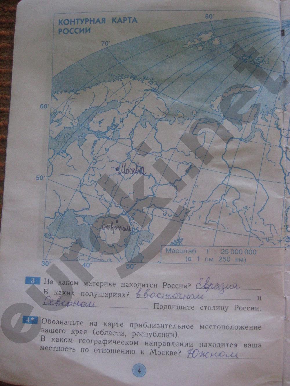 Окружающий мир дмитриева казаков 2 класс рабочая тетрадь ответы