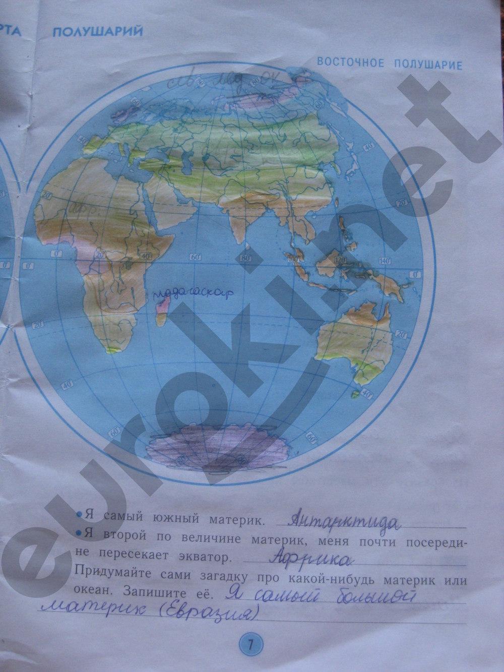1 решебник 3 тетрадь окружающий рабочая класс дмитриева часть мир