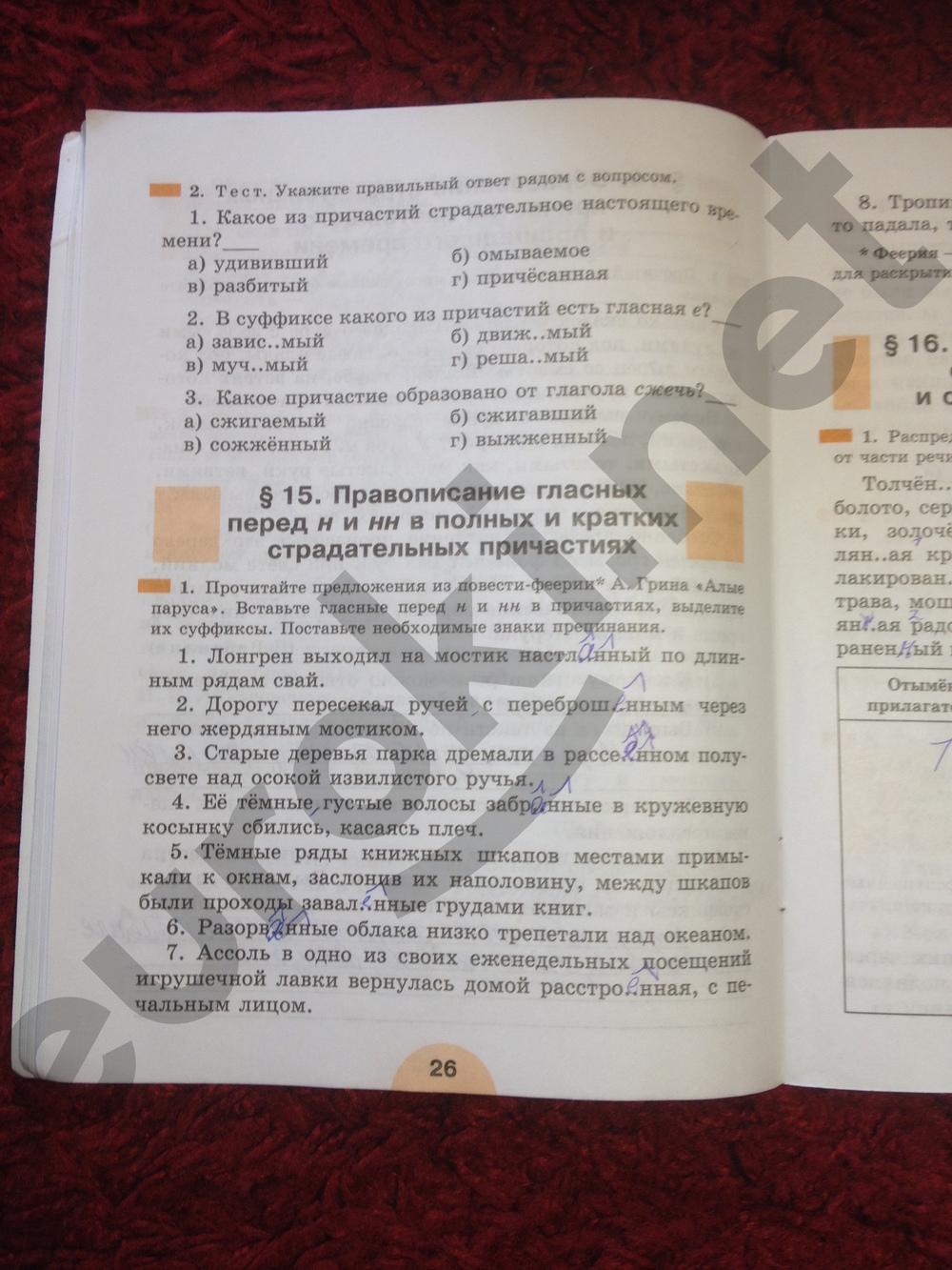 гдз по русскому языку 8 класс просвещение рыбченкова
