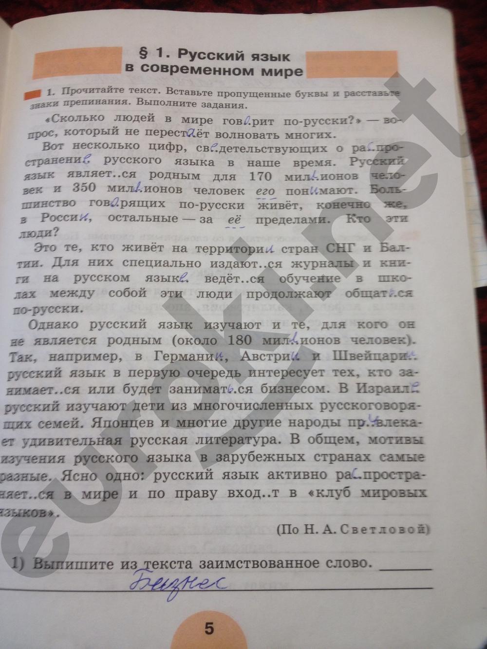 рабочая 8 гдз тетрадь рыбченкова русский класс